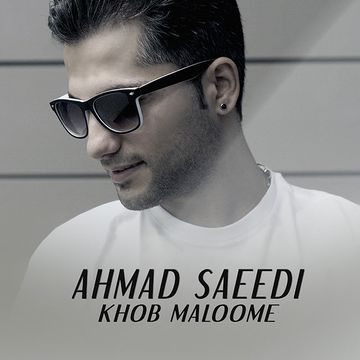 دانلود آهنگ جدید احمد سعیدی خب معلومه