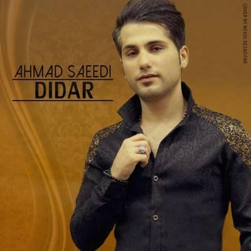 دانلود آهنگ جدید احمد سعیدی دیدار