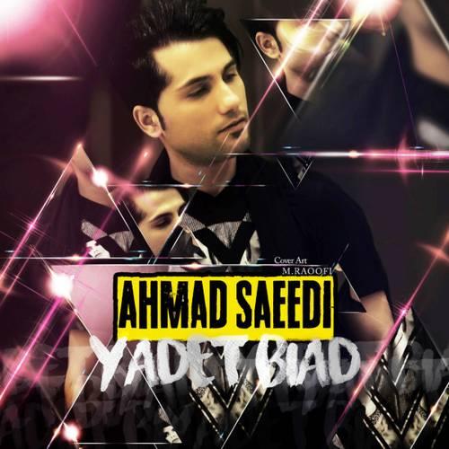 دانلود آهنگ جدید احمد سعیدی یادت بیاد