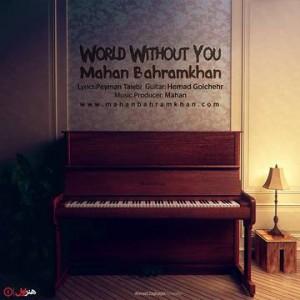 دانلود آهنگ جدید ماهان بهرام خان دنیا بدون تو