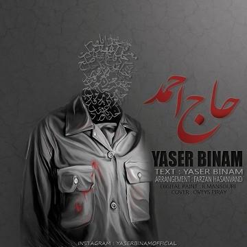 دانلود آهنگ جدید یاسر بینام حاج احمد