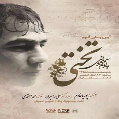 آلبوم محمد معتمدی پوئم سمفونی تختی