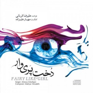 دانلود آلبوم جدید علیرضا قربانی دخت پری وار