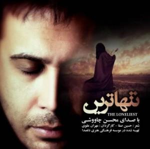دانلود موزیک ویدیو جدید محسن چاوشی تنهاترین