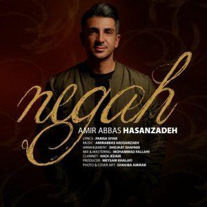 دانلود آهنگ جدید امیر عباس حسن زاده به نام نگاه
