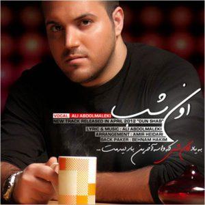 آهنگ جدید علی عبدالمالکی به نام اون شب