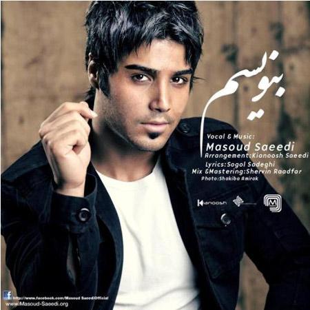 دانلود آهنگ جدید مسعود سعيدی به نام بنويسم