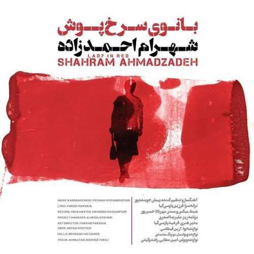 شهرام احمدزاده بانوی سرخ پوش