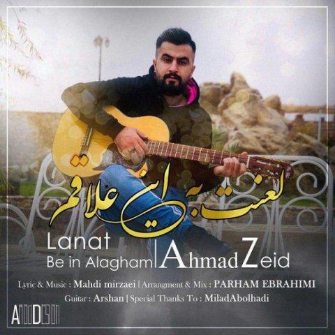 احمد زید لعنت به این علاقم