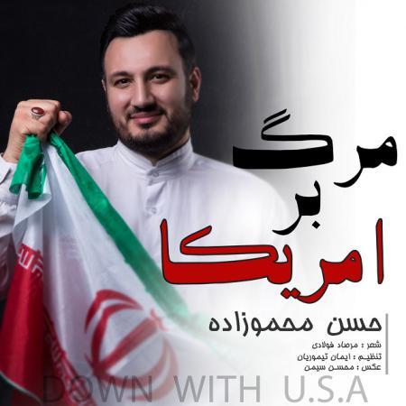 مرگ بر آمریکا حسن محمودزاده