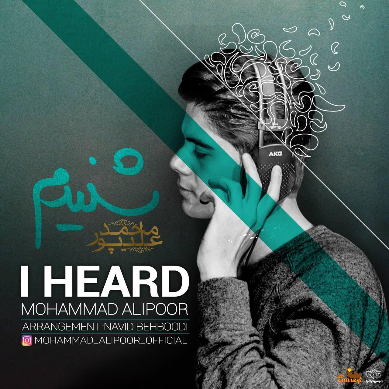 محمد علیپور شنیدم