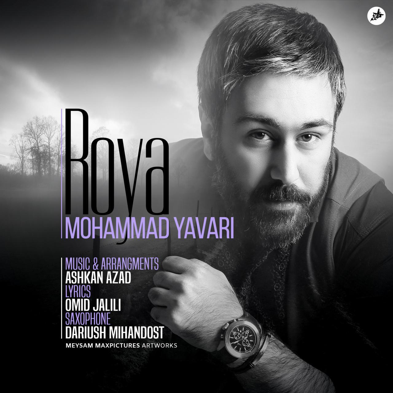 محمد یاوری رویا