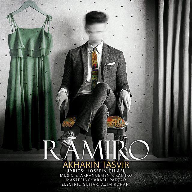 رامیرو آخرین تصویر