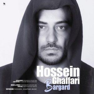 حسین غفاری برگرد