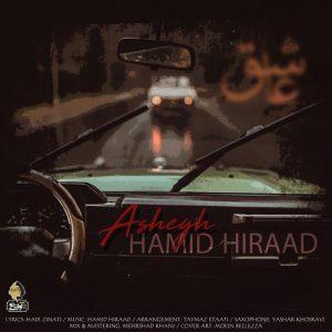 حمید هیراد عاشق