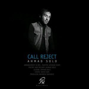 احمد سلو رد تماس | وقتی یاد اون که می افتم