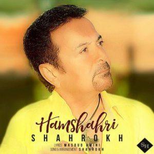 شاهرخ همشهری