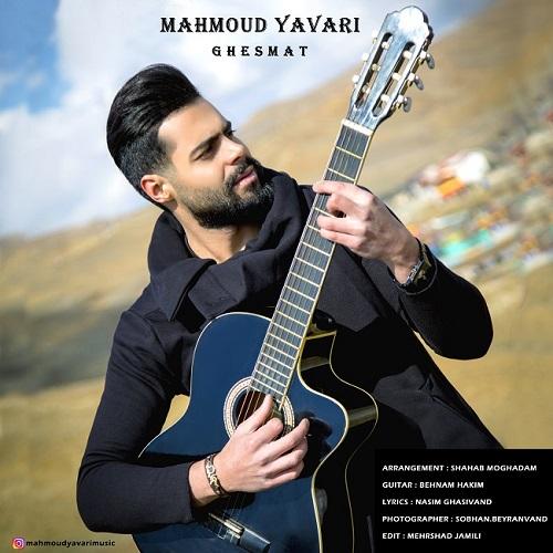 محمود یاوری قسمت