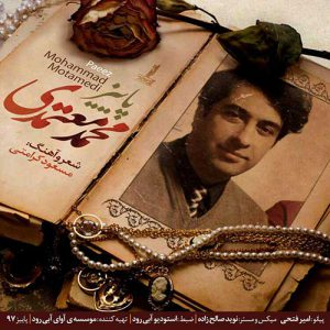محمد معتمدی پاییز مرا یاد تو انداخت ببین