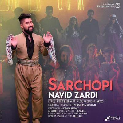 دانلود آهنگ شاد کردی نوید زردی سرچوبی Navid Zardi Sarchoobi