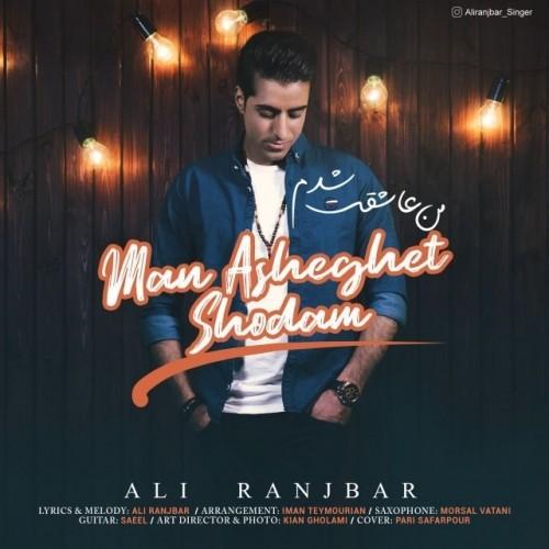 علی رنجبر عاشقت شدم Ali Ranjbar Asheghet Shodam