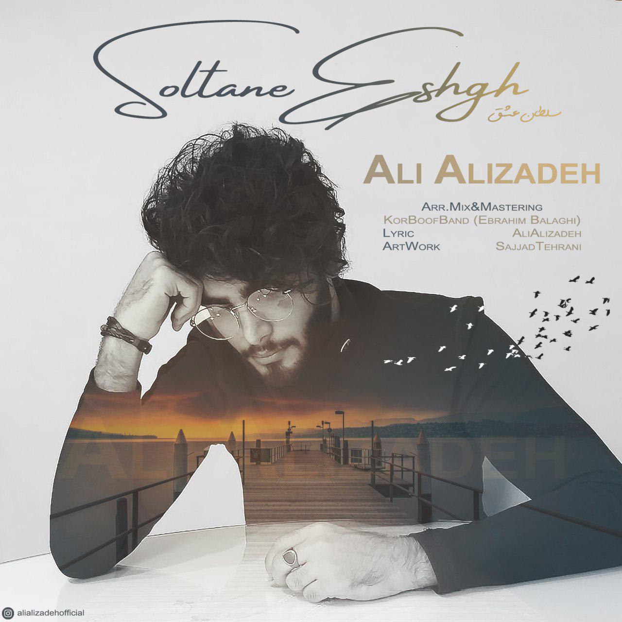دانلود دکلمه غمگین علی علیزاده سلطان عشق Ali Alizadeh Soltane Eshgh