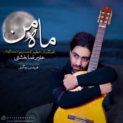 علیرضا خشتی ماه من Alireza Kheshti Mahe Man