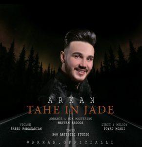 آرکان ته این جاده Arkan Tahe In Jadde