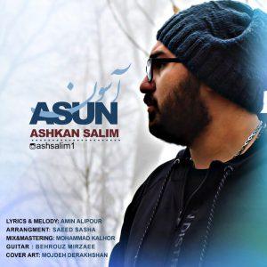 اشکان سلیم آسون Ashkan Salim Asoon