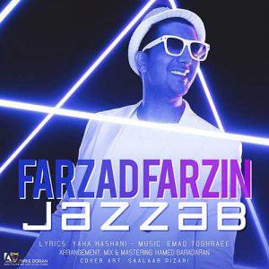 فرزاد فرزین جذاب Farzad Farzin Jazzab