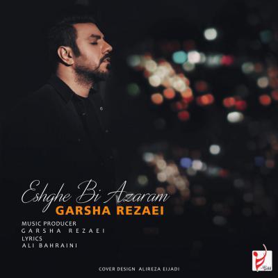 گرشا رضایی عشق بی آزارم Garsha Rezaei Eshghe Bi Azaram