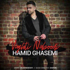 حمید قاسمی وقتی نبودی Hamid Ghasemi Vaghti Naboodi