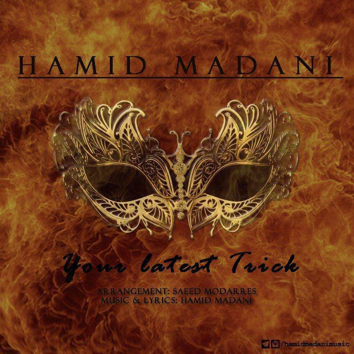 حمید مدنی آخرین حیله تو Hamid Madani Akharin Hile To
