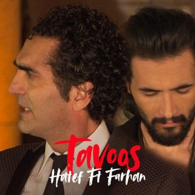 هاتف طاووس Hatef Tavoos