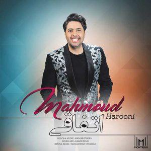 محمود هارونی اتفاقی Mahmoud Harooni Ettefaghi