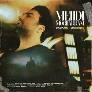 مهدی مقدم بابامو تو ندیدی Mehdi Moghaddam Babamo To Nadidi