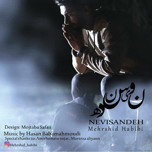 مهرشید حبیبی نویسنده Mehrshid Habibi Nevisandeh