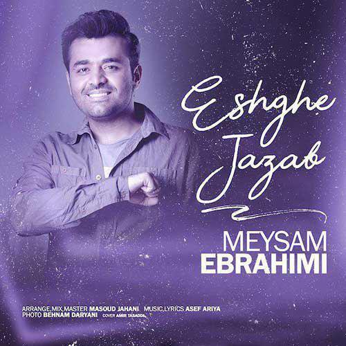 میثم ابراهیمی عشق جذاب Meysam Ebrahimi Eshgheh Jazzab