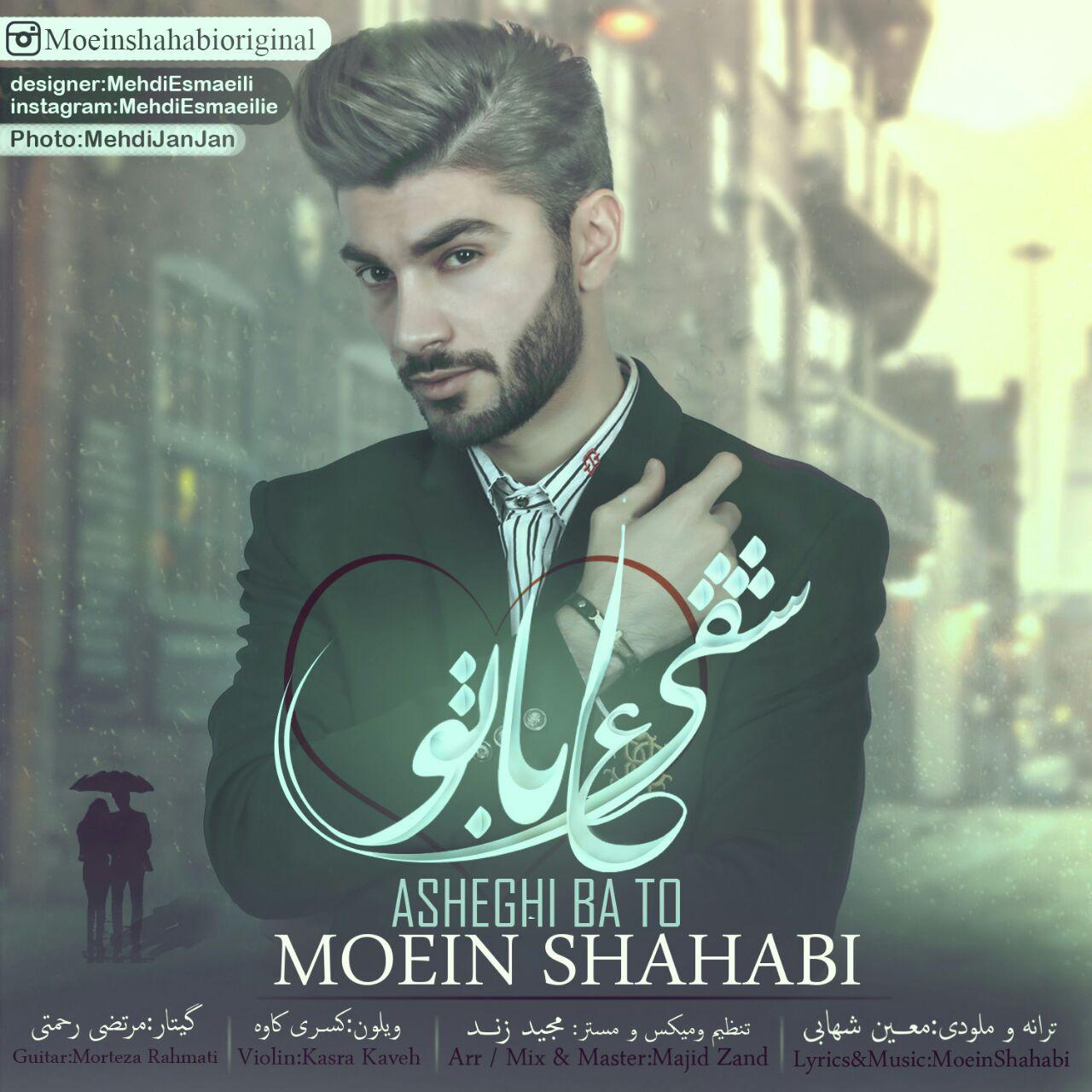 معین شهابی عاشقی با تو Moein Shahabi Asheghi Ba To