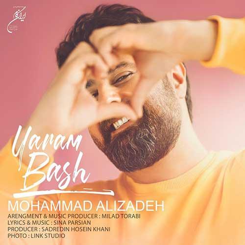 محمد علیزاده یارم باش اگه میتونی کنارم باش