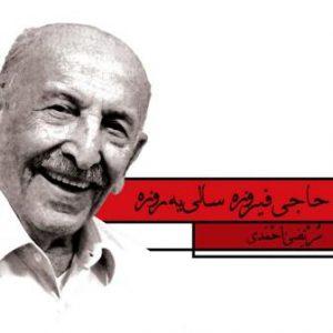 مرتضی احمدی حاجی فیروزم سالی یه روزم