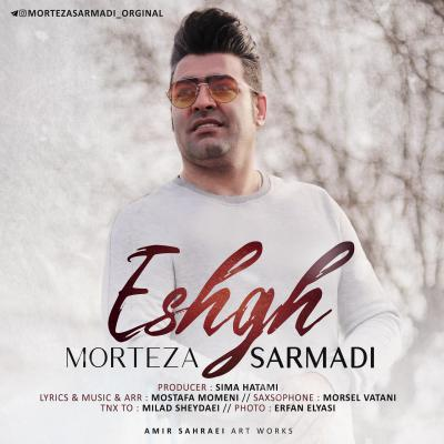 مرتضی سرمدی عشق Morteza Sarmadi Eshgh