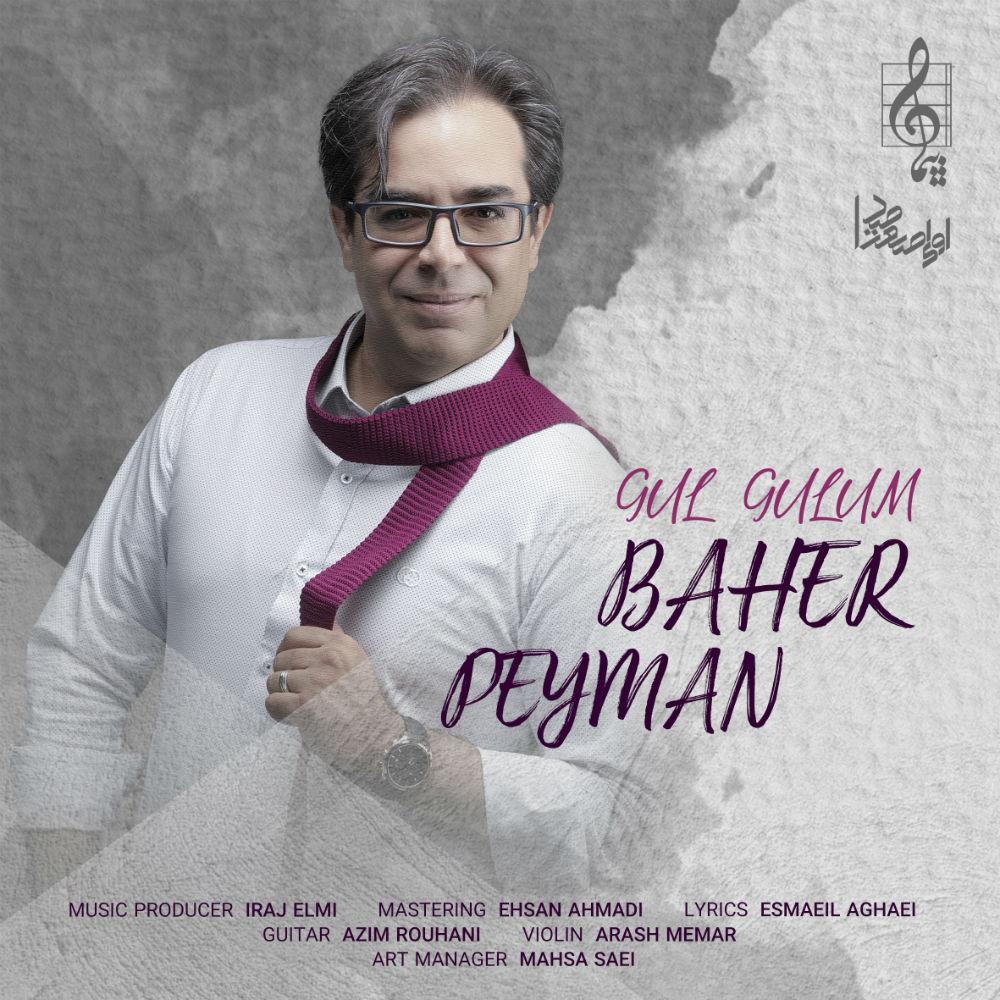 آذری پیمان باهر گول گولوم Peyman Baher Gul Gulum