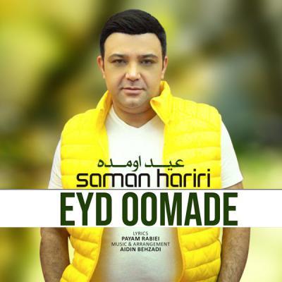 سامان حریری عید اومده Saman Hariri Eyd Oomade