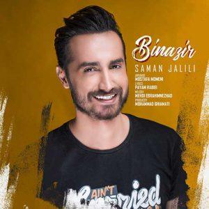 سامان جلیلی بی نظیر Saman Jalili Binazir