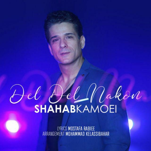 شهاب کامویی دل دل نکن