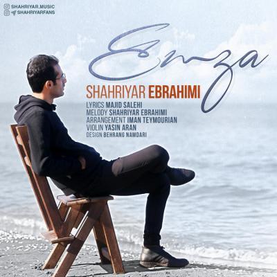 شهریار ابراهیمی بنام امضا Emza