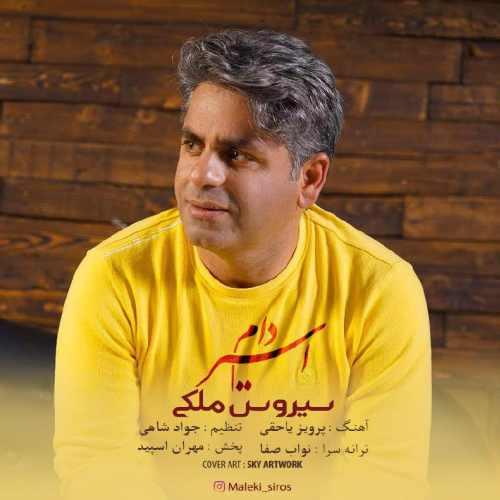 دانلود آهنگ سنتی سیروس ملکی اسیر دام Sirous Maleki Asir Daam