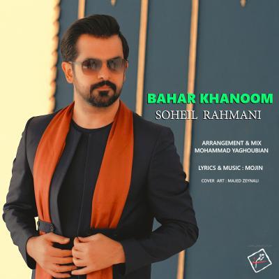 سهیل رحمانی ، عادل و میعاد بنام بهار خانوم Bahar Khanoom
