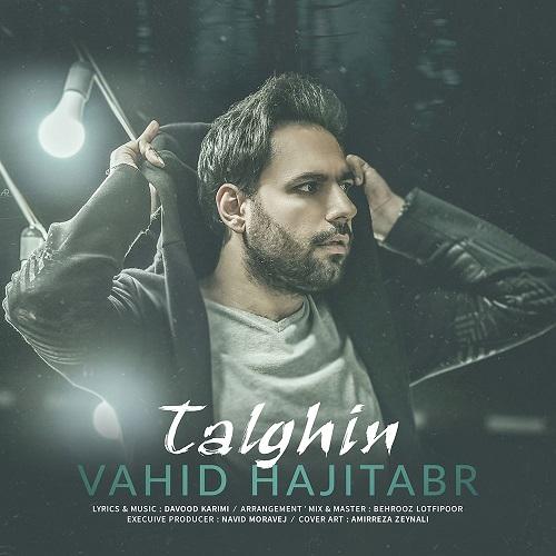 وحید حاجی تبار تلقین Vahid Hajitabar Talghin